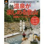 ショッピング登山 温泉が楽しめる登山詳細ルートガイド 至福の一湯を求めて登る全26コース