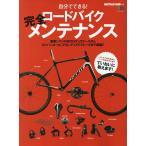 Yahoo!オンライン書店boox @Yahoo!店自分でできる!ロードバイク完全メンテナンス はじめての洗車からパーツの組み付けまでていねいに教えます!