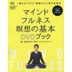 マインドフルネス瞑想の基本DVDブック 一番わかりやすい最強の心と体の休息法/長谷川洋介