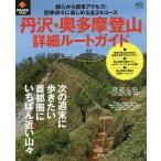 ショッピング登山 丹沢・奥多摩登山詳細ルートガイド 都心から簡単アクセス!四季折々に楽しめる全24コース