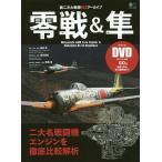 零戦&隼 第二次大戦機DVDアーカイブ 現存する名戦闘機2機を徹底的に比較解析!/藤森篤