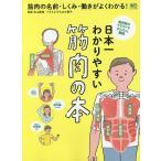 日本一わかりやすい筋肉の本 筋肉の名前・しくみ・働きがよくわかる! 筋肉別のイラストでかんたん解説/石山修盟/かたおか朋子