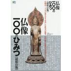 仏像100のひみつ 超保存版 この一冊で仏像の不思議がわかる