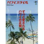ハワイスタイル NO.61(2020)/旅行