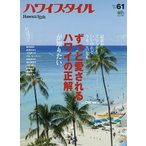 Yahoo!bookfan PayPayモール店ハワイスタイル NO.61(2020)/旅行