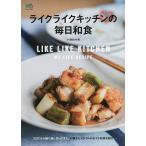 Yahoo!bookfan PayPayモール店ライクライクキッチンの毎日和食/小堀紀代美/レシピ
