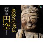 カレンダー '21 仏像探訪 微笑みの美/帆足てるたか