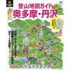 登山地図ガイド奥多摩・丹沢