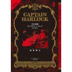 宇宙海賊キャプテンハーロック 完全版 1/松本零士