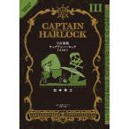 宇宙海賊キャプテンハーロック 完全版 3/松本零士