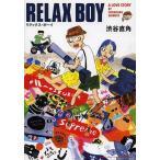 RELAX BOY/渋谷直角