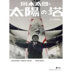 岡本太郎と太陽の塔/平野暁臣