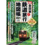日曜はクーポン有/ 全日本鉄道バス旅行地図帳 最新 2021年版