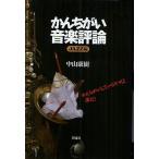 かんちがい音楽評論 JAZZ編/中山康樹