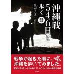 「沖縄戦546日を歩く/カベルナリア吉田」の画像