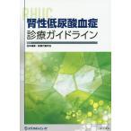 腎性低尿酸血症診療ガイドライン/日本痛風・核酸代謝学会