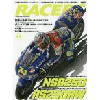 RACERS Vol.44(2017)