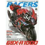 RACERS  vol.45  三栄書房