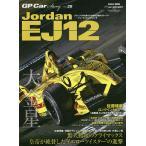 GP Car Story  vol.25  三栄書房
