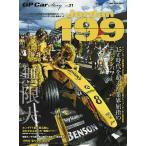 GP Car Story Vol.31