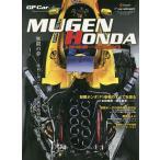 毎日クーポン有/ MUGEN HONDA 1992−2000 GP Car Story Special Edition 無限の夢−勝利に拘った小さな技