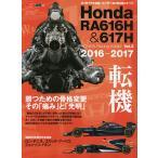 毎日クーポン有/ Honda RA616H&617H 2016−2017 転機勝つための骨格変更その「痛み」と「光明」