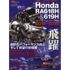 毎日クーポン有/ Honda RA618H&619H 2018−2019 飛躍 劇的なパフォーマンス向上そして待望の初優勝