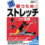 Yahoo!オンライン書店boox @Yahoo!店実力を最大限活かせる!勝つためのストレッチのコツ50