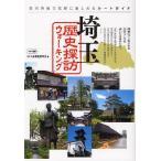 Yahoo!オンライン書店boox @Yahoo!店埼玉歴史探訪ウォーキング 県内各地で気軽に楽しめるルートガイド/さいたま歴史遊学会/旅行