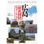 Yahoo!オンライン書店boox @Yahoo!店広島歴史探訪ウォーキング 県内各地で気軽に楽しめるルートガイド/秀巧堂クリエイト/旅行