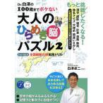 Dr.白澤の100歳までボケない大人のひらめき脳パズル 2/白澤卓二