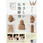 毎日クーポン有/ やさしい仏像彫刻 はじめてでも楽しく彫れる癒しの仏さま・お地蔵さま/鈴木謙太郎
