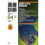 画像診断 Vol.40No.5(2020−04)