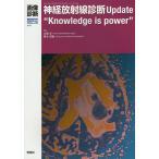 """神経放射線診断Update""""Knowledge is power""""/大場洋/青木茂樹"""