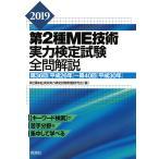 第2種ME技術実力検定試験全問解説 第36回〈平成2