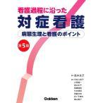 看護過程に沿った対症看護 病態生理と看護のポイント/高木永子/市村久美子