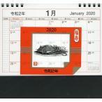 '20 小型卓上カレンダー