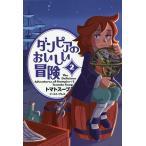 〔予約〕ダンピアのおいしい冒険(2)/トマトスープ