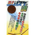 黒子のバスケの謎/『黒子のバスケ』研究会