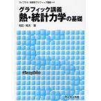 グラフィック講義熱・統計力学の基礎/和田純夫