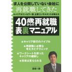 40歳からの再就職表裏マニュアル/長崎一朗