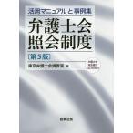 弁護士会照会制度 活用マニュアルと事例集/東京弁護士会調査室