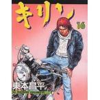 キリン THE HORIZONTAL GRAYS 16/東本昌平