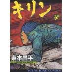 キリン THE HORIZONTAL GRAYS 17/東本昌平