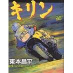 キリン THE HORIZONTAL GRAYS 18/東本昌平