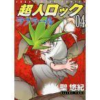 超人ロックラフラール 04/聖悠紀