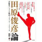 田原俊彦論 芸能界アイドル戦記1979−2018/岡野誠