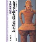 Yahoo!オンライン書店boox @Yahoo!店東日本最大級の埴輪工房・生出塚埴輪窯/高田大輔