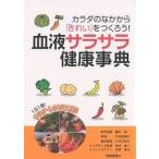 Yahoo!オンライン書店boox @Yahoo!店血液サラサラ健康事典 カラダのなかから「きれい」をつくろう! 1日1食!サラダ・レシピ30付