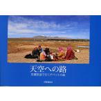 天空への路 青蔵鉄道で行くチベットの旅